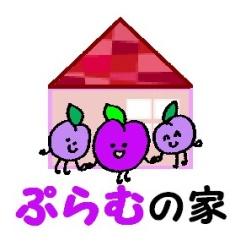 19ぷらむ001